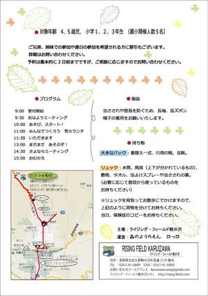 Daycamp2014__2