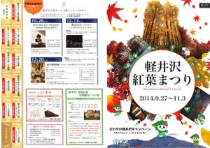 2014karuizawakoyofes10001